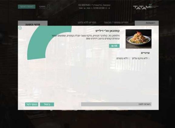 tatami טאטמי, מערכת משלוחים למסעדות