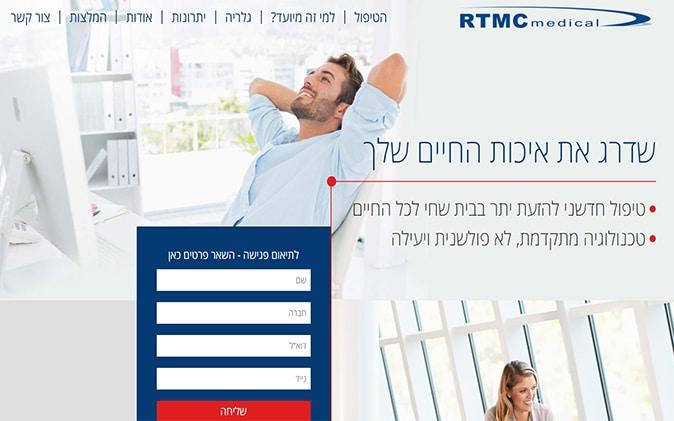 הקמת מיניסייט: RTMC medical תנומה ראשית של פרויקט