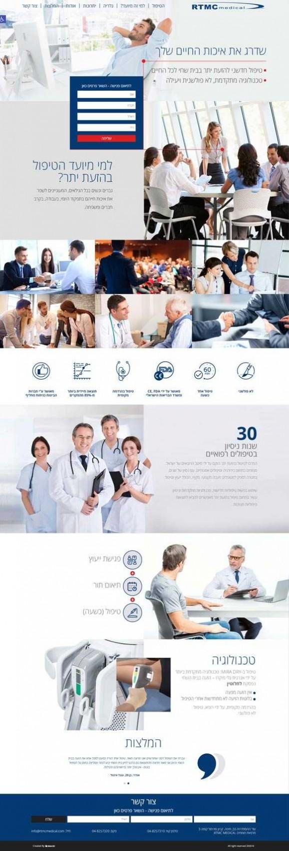 פיתוח מיניסייט, rtmc medical
