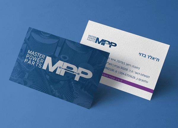 MPP master power parts עיצוב כרטיסי ביקור