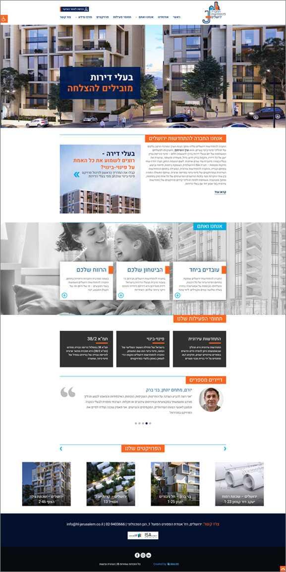 הקמת אתר עם אזור אישי התחדשות עירונית