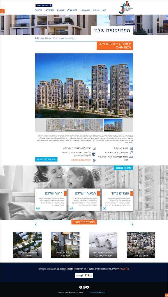 התחדשות עירונית אסף חרש בניית אתר לעסק
