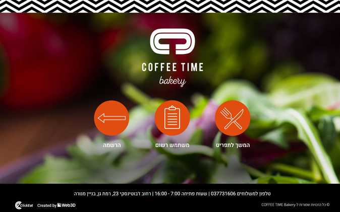 פיתוח מערכת משלוחים: מסעדת קופי טיים תנומה ראשית של פרויקט
