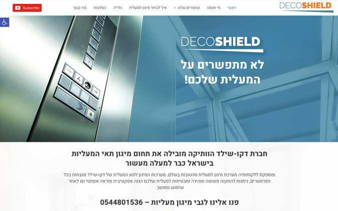 בניית אתר תדמיתי: Deco Shield תנומה ראשית של פרויקט