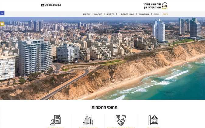 פיתוח אתר: חיה גוגיג ושות' תנומה ראשית של פרויקט