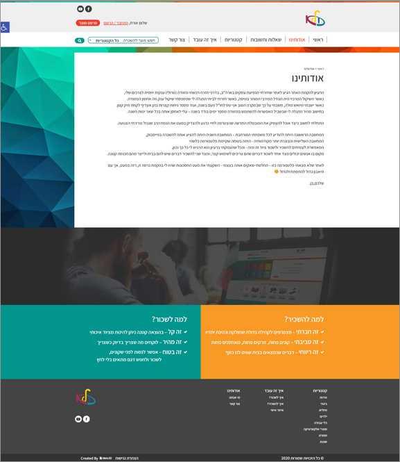 פיתוח אתר ,Kula Rent, אתר השכרות, פיתוח מערכת מורכבת, קידום