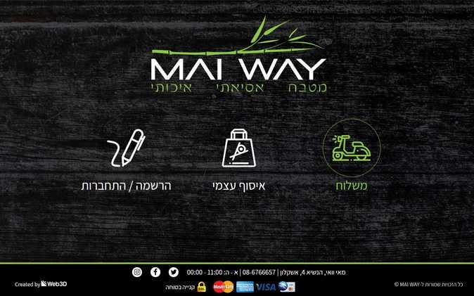 פיתוח מערכת משלוחים: MAI WAY תנומה ראשית של פרויקט