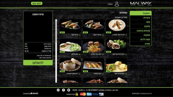 פיתוח מערכת משלוחים, mai way, מערכת משלוחים למסעדות, הזמנות אוכל