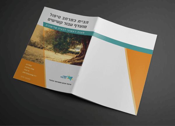 עיצוב חוברת מידע למשרד הבריאות פריסה