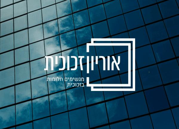 אוריון זכוכית עיצוב לוגו
