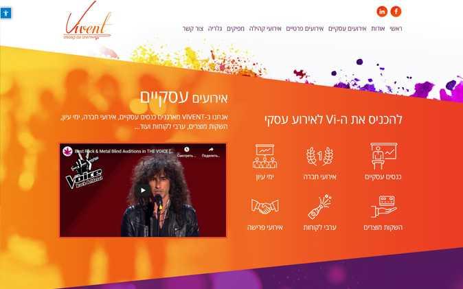 פיתוח אתר: חברת הפקות Vivent תנומה ראשית של פרויקט