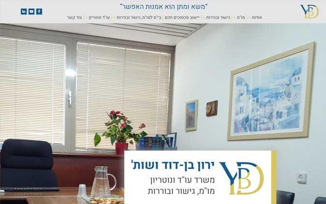 אתר תדמית: ירון בן דוד ושות' תנומה ראשית של פרויקט