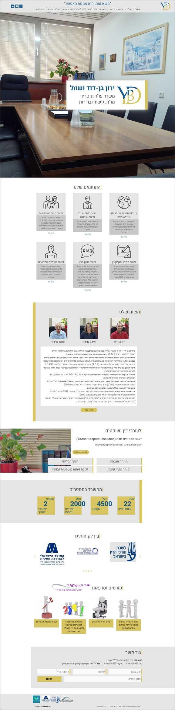 ירון בן דוד אתר אינטרנט תדמיתי