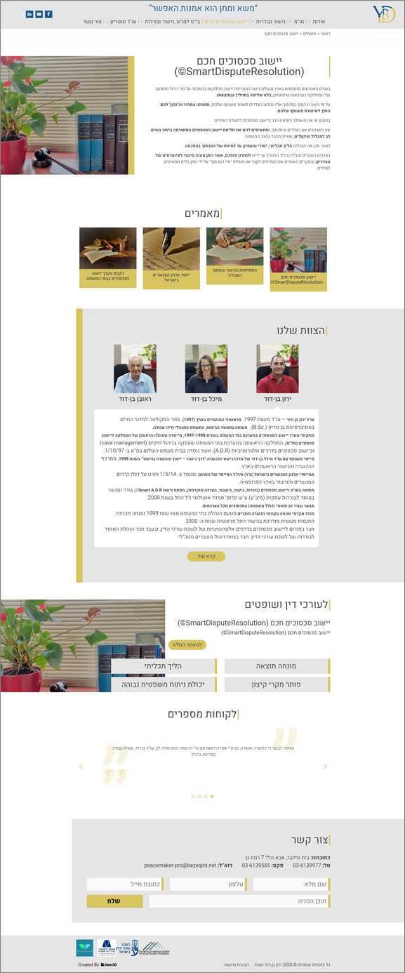 ירון בן דוד אתר אינטרנט