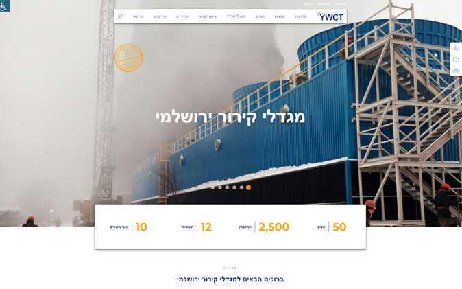 פיתוח אתר: YWCT תנומה ראשית של פרויקט