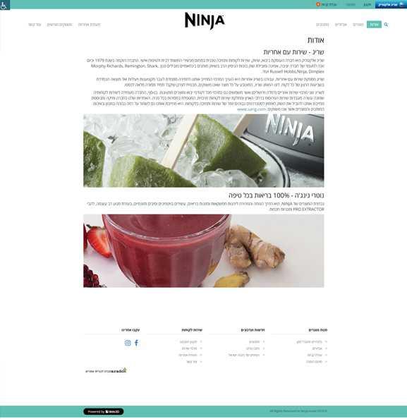 נינג'ה פיתוח חנות וירטואלי