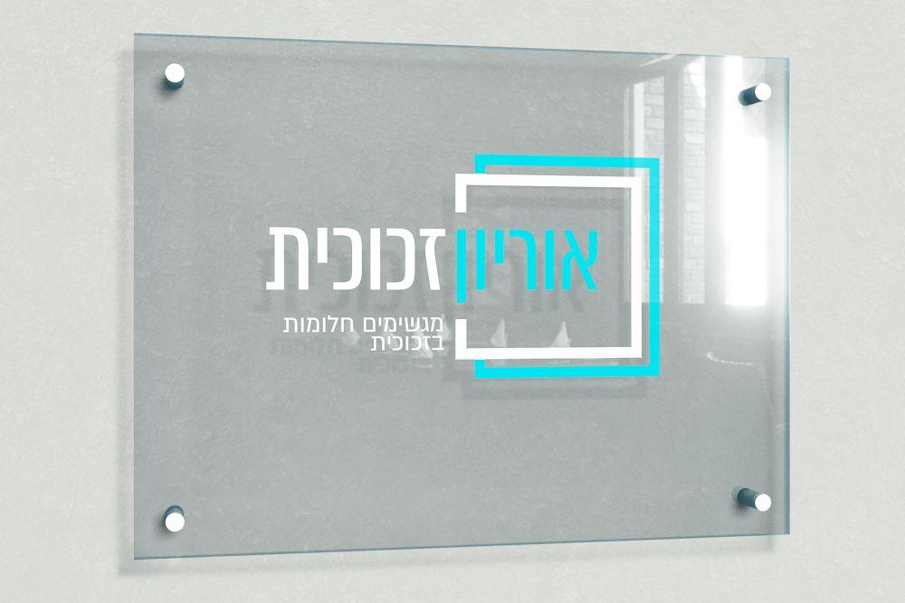 מיתוג עסקי: אוריון זכוכית תנומה ראשית של פרויקט