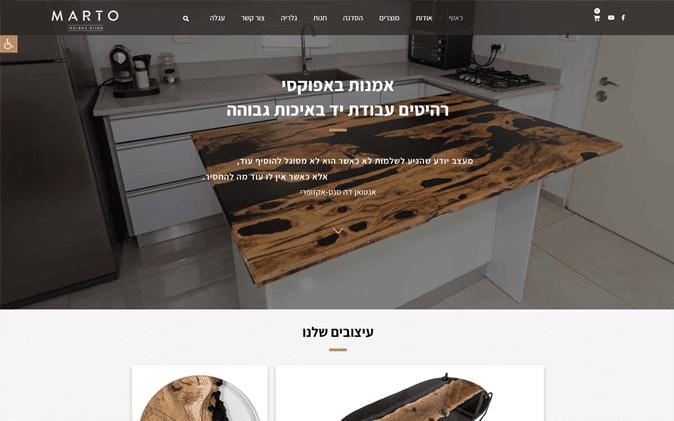 הקמת אתר חנות סחר: Marto תנומה ראשית של פרויקט