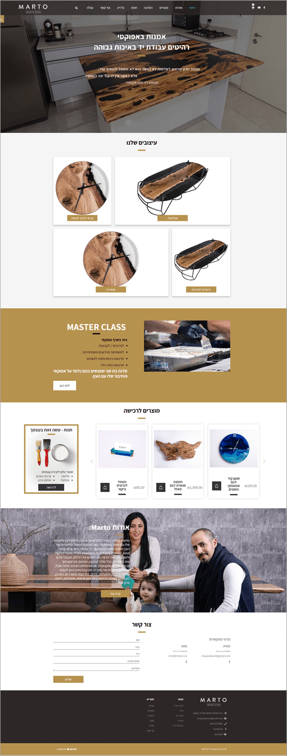 Marto פיתוח אתר קניות וירטואלי