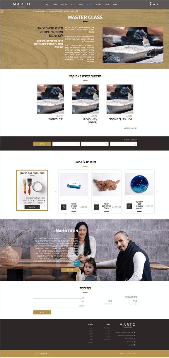 Marto עיצוב אתר eCommerce