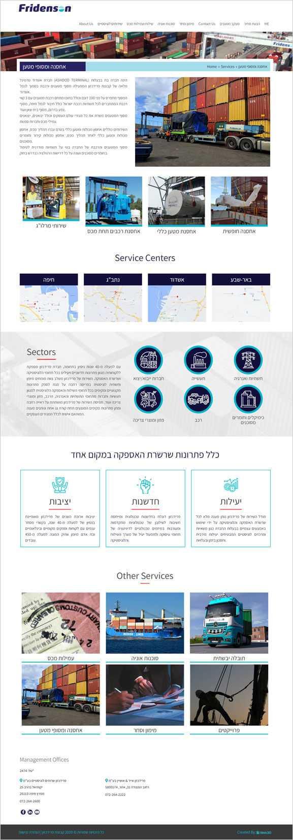 עיצוב אתר תדמית פרידנזון