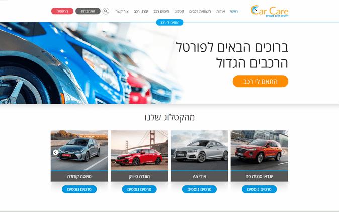 הקמת פורטל רכבים חכם: CarCare תנומה ראשית של פרויקט