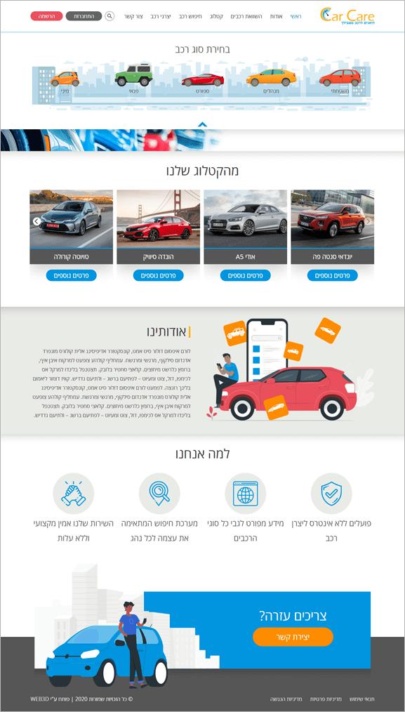 web3d פורטפוליו | car care | בניית אתר