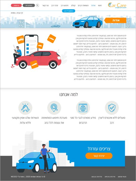 car care | עיצוב אתרים