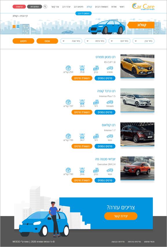 web3d פורטפוליו | car care | עיצוב אתרים