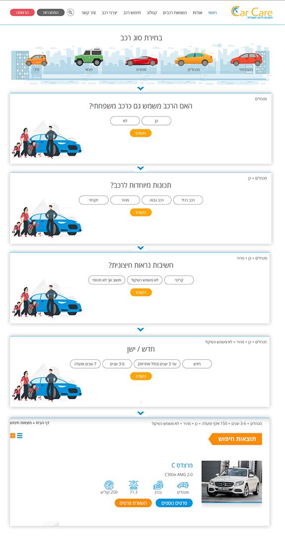 web3d פורטפוליו | car care | פיתוח אתר