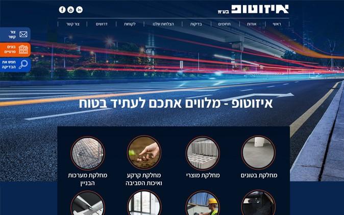 הקמת אתר: איזוטופ תנומה ראשית של פרויקט