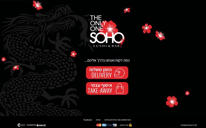 הקמת מערכת משלוחים: מסעדת SOHO תנומה ראשית של פרויקט