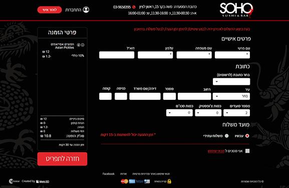 SOHO עיצוב מערכת משלוחים | פיתוח מערכת משלוחים