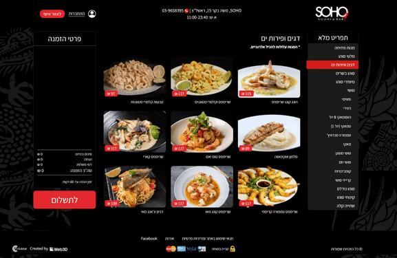 SOHO מערכת משלוחים | עיצוב ופיתוח