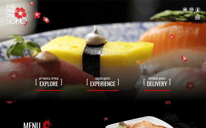 הקמת אתר תדמית: מסעדת SOHO תנומה ראשית של פרויקט