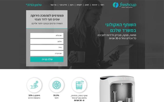 הקמת אתר מיניסייט FreshCup