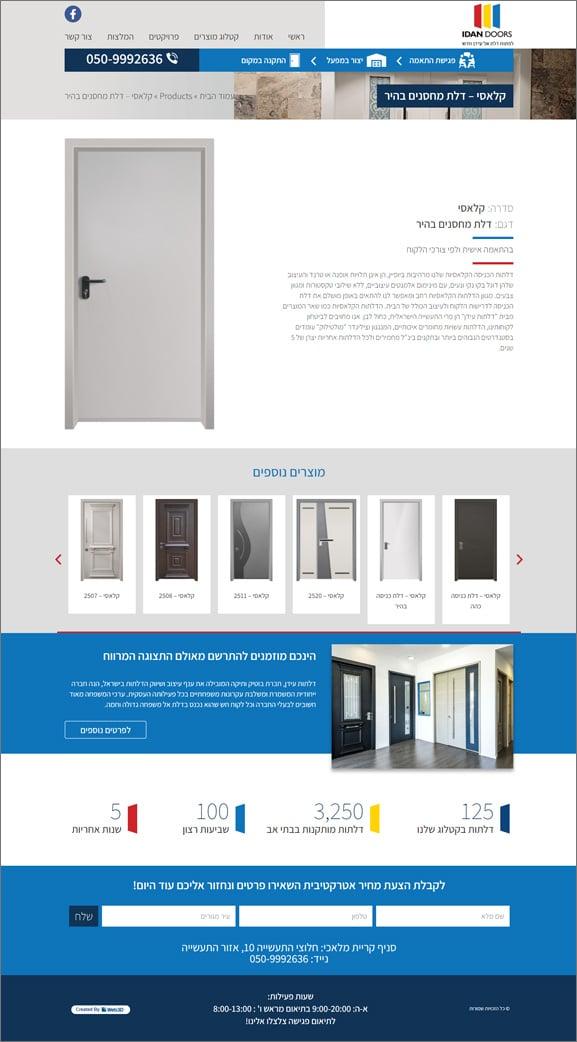 עיצוב אתר תדמית עידן דלתות