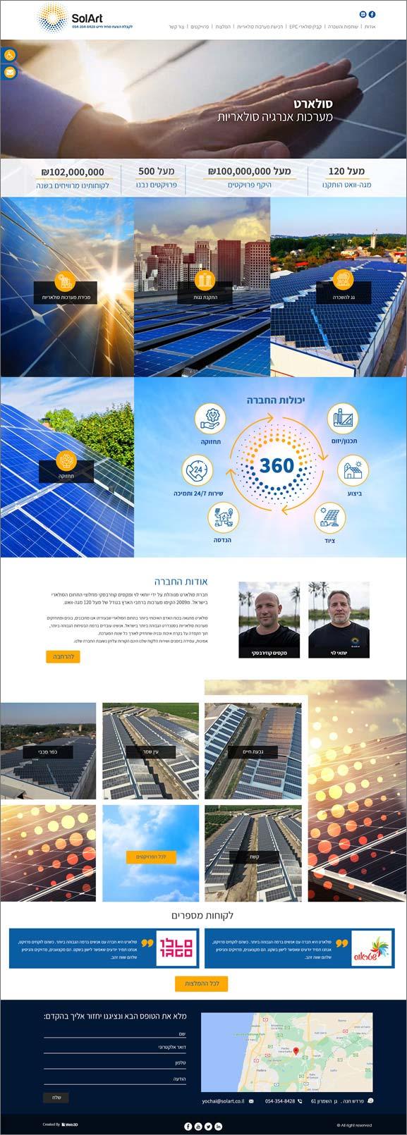 עיצוב אתר תדמית Solart