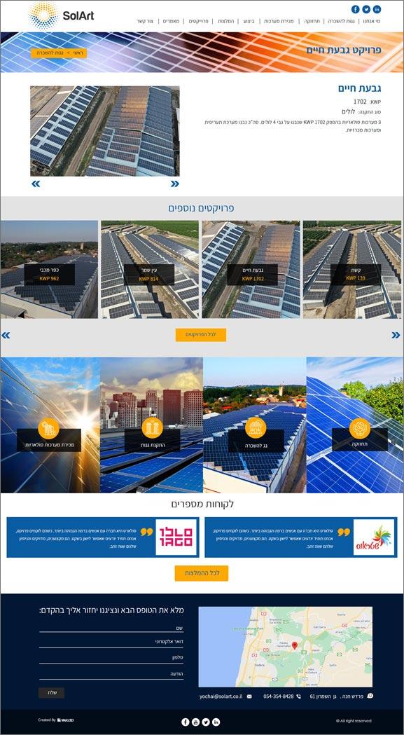 איפיון אתר תדמית Solart