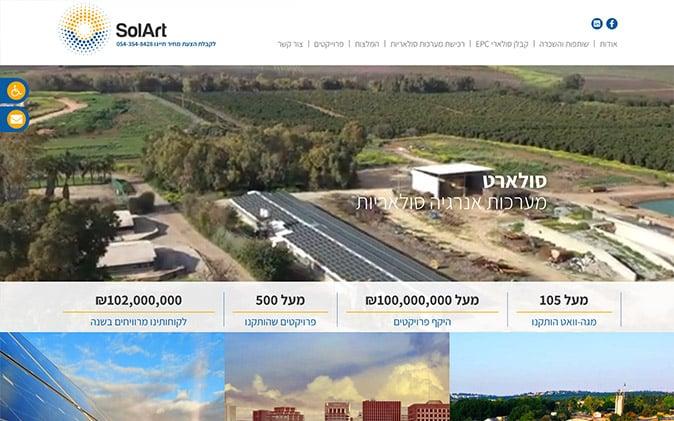 בניה ועיצוב אתר Solart