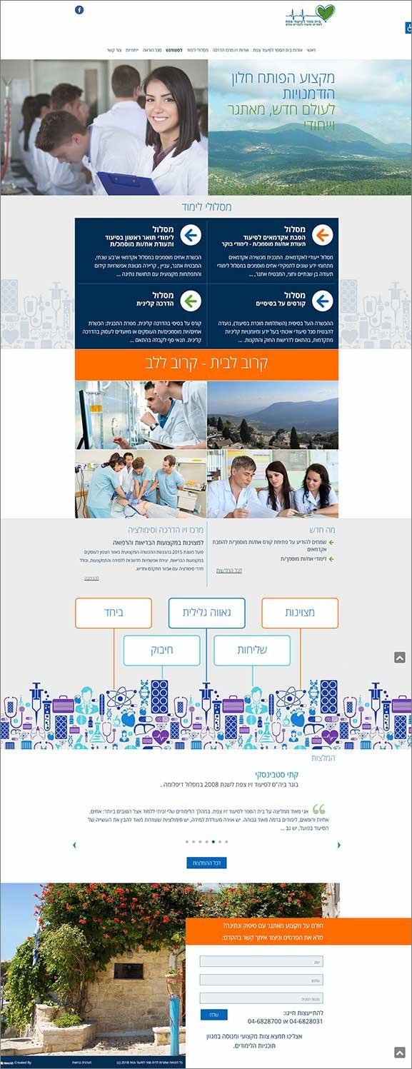 פיתוח אתר תדמית בית ספר לסיעוד צפת