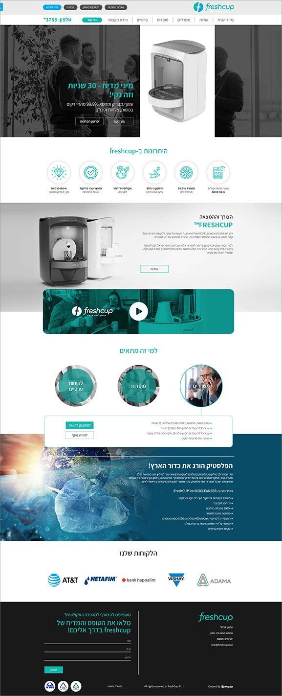 בניית אתרים לעסקים FreshCup