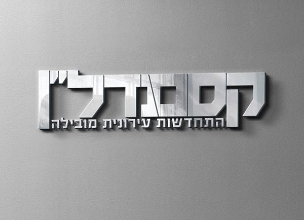 עיצוב לוגו לעסק קסם נדלן